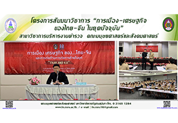 "Police Management Program, Faculty of Humanities and Social Sciences, arranged academic seminar program in the topic of ""Present Politics-Economy of Thai-Chinese"""