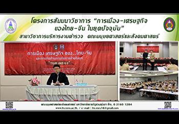 """โครงการสัมมนาวิชาการ """"การเมือง-เศรษฐกิจ ของไทย-จีน ในยุคปัจจุบัน"""" สาขาวิชาการบริหารงานตำรวจ คณะมนุษยศาสตร์และสังคมศาสตร์"""