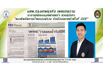 """Bangkokbiz newspaper published """"Water Management Holistic Concept; Urbanization EEC"""", an article of the lecturer from faculty of Humanities and Social Sciences, Suan Sunandha Rajabhat University"""