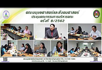 คณะมนุษยศาสตร์และสังคมศาสตร์ ประชุมคณะกรรมการบริหารคณะครั้งที่ 8/2562