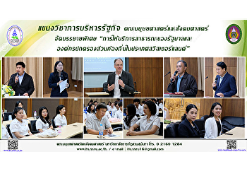 The Public Administration Program, the Faculty of Humanities and Social Sciences held the seminar for the topic The Public Service from the government and the Local Administrative Organization in Switzerland.