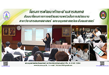 Information Skills Development Program: Seminar for Job Preparation Project, Information Science Program in the faculty of Humanities and Social Sciences