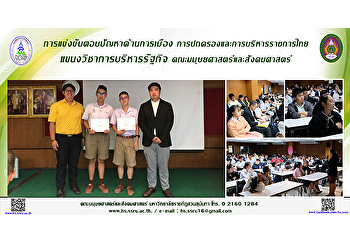 The Quiz Contest for the politics, the government, and the Thai administration organize by the Public Administration Program, the Faculty of Humanities and Social Sciences.