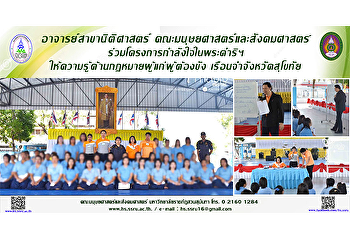 The faculty members from the law program, the Faculty of Humanities and Social Sciences, joined the Inspire Project gave the knowledge about the law to the prisoners at Sukhothai Province of the Prison.