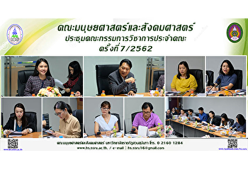 Faculty of Humanities and Social Sciences held the 7th academic committee meeting of the academic year 2019