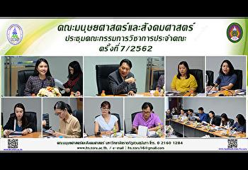 คณะมนุษยศาสตร์และสังคมศาสตร์ ประชุมคณะกรรมการวิชาการประจำคณะครั้งที่ 7/2562