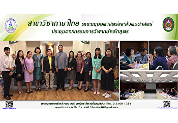 The Thai Program, the Faculty of Humanities and Social Sciences, had the meeting with the committee for the criticizing in the curriculum.