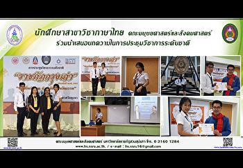 นักศึกษาสาขาวิชาภาษาไทย คณะมนุษยศาสตร์และสังคมศาสตร์ ร่วมนำเสนอบทความในการประชุมวิชาการระดับชาติ