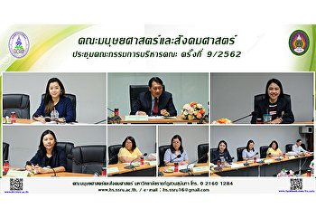 The Faculty of Humanities and Social Sciences held a meeting of the Executive Board of the Faculty of Humanities and Social Sciences in the 9th session /2019.