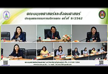 คณะมนุษยศาสตร์และสังคมศาสตร์ ประชุมคณะกรรมการบริหารคณะครั้งที่ 9/2562