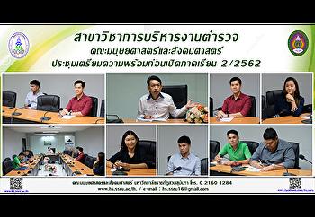 สาขาวิชาการบริหารงานตำรวจ คณะมนุษยศาสตร์และสังคมศาสตร์ ประชุมเตรียมความพร้อมก่อนเปิดภาคเรียน 2/2562