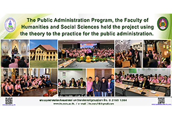 The Public Administration Program, the Faculty of Humanities and Social Sciences held the project using the theory to the practice for the public administration.