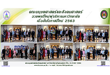 Faculty of Humanities and Social Sciences greeting the New Year to the University administrators on the occasion of the New Year 2020