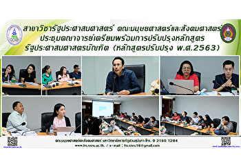 The Public Administration Program, the Faculty of Humanities and Social Sciences, held the meeting of the lecturers for preparing for the revising of the curriculum for the Public Administration Program (Revised the curriculum year 2020).