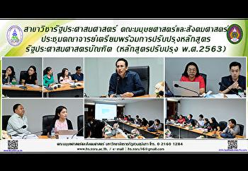 สาขาวิชารัฐประศาสนศาสตร์ คณะมนุษยศาสตร์และสังคมศาสตร์ ประชุมคณาจารย์เตรียมพร้อมการปรับปรุงหลักสูตรรัฐประศาสนศาสตรบัณฑิต (หลักสูตรปรับปรุง พ.ศ.2563)