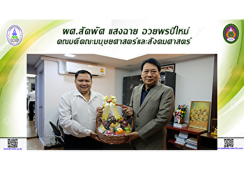 Asst. Prof. Sakapas Saengchai blessed to the Dean of the Faculty of Humanities and Social Sciences for the occasion of New Year 2020.