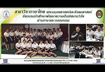 สาขาวิชาภาษาไทย คณะมนุษยศาสตร์และสังคมศาสตร์ จัดอบรมนักศึกษาพัฒนาความเป็นเลิศงานวิจัยด้านภาษาและวรรณกรรม