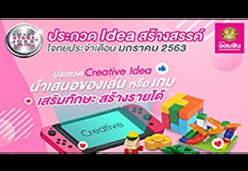 ธนาคารออมสิน ร่วมกับ มหาวิทยาลัยราชภัฏสวนสุนันทา ขอเชิญน้องๆนักศึกษา ส่งคลิปวีดีโอเข้าร่วมประกวด Idea สร้างสรรค์ ในกิจกรรม Smart Start Idea by GSB startup ประจำเดือน มกราคม 2563