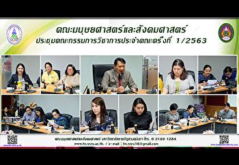 คณะมนุษยศาสตร์และสังคมศาสตร์ ประชุมคณะกรรมการวิชาการประจำคณะครั้งที่ 1/2563