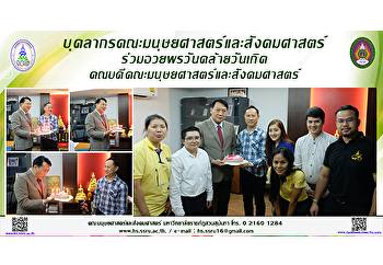 The faculty members and staff from the Faculty of Humanities and Social Sciences blessed for the Birthday of the Dean of the Faculty of Humanities and Social Sciences.