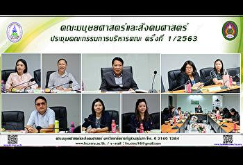 คณะมนุษยศาสตร์และสังคมศาสตร์ ประชุมคณะกรรมการบริหารคณะครั้งที่ 1/2563