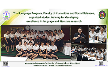 Thai Language Program, Faculty of Humanities and Social Sciences, organized student training for developing excellence in language and literature research