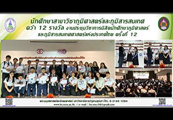 นักศึกษาสาขาวิชาภูมิศาสตร์และภูมิสารสนเทศ  คณะมนุษยศาสตร์และสังคมศาสตร์ คว้า 12 รางวัล งานประชุมวิชาการนิสิตนักศึกษาภูมิศาสตร์และภูมิสารสนเทศศาสตร์แห่งประเทศไทย ครั้งที่ 12