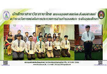 นักศึกษาสาขาวิชาภาษาไทย คณะมนุษยศาสตร์และสังคมศาสตร์ คว้ารางวัลการแข่งขันการประกวดการอ่านทำนองเสนาะ ระดับอุดมศึกษา