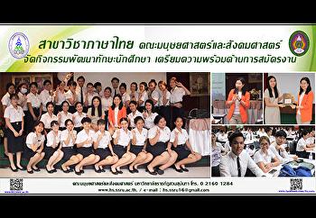 สาขาวิชาภาษาไทย คณะมนุษยศาสตร์และสังคมศาสตร์ จัดกิจกรรมพัฒนาทักษะนักศึกษา เตรียมความพร้อมด้านการสมัครงาน