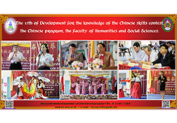 The 17th of Development for the knowledge of the Chinese skills contest, the Chinese program, the Faculty of Humanities and Social Sciences.
