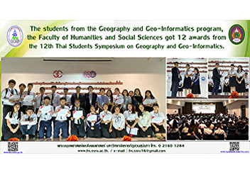 The students from the Geography and Geo-Informatics program, the Faculty of Humanities and Social Sciences got 12 awards from the 12th Thai Students Symposium on Geography and Geo-Informatics.