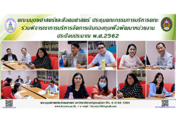 Faculty of Humanities and Social Sciences had the board of directors meeting for considering the fund management for faculty development, budget year 2019