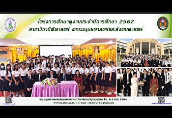 โครงการศึกษาดูงานประจำปีการศึกษา 2562 สาขาวิชานิติศาสตร์ คณะมนุษยศาสตร์และสังคมศาสตร์