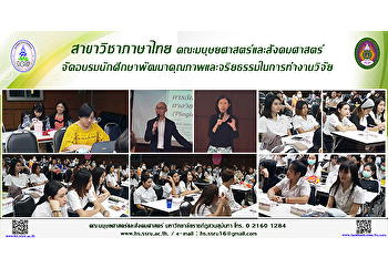 The Thai program, the Faculty of Humanities and Social Sciences, held the seminar for the improvement of quality and ethics for the research.