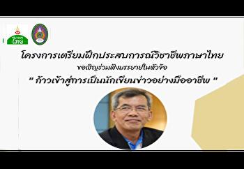 สาขาวิชาภาษาไทย ภาควิชามนุษยศาสตร์ คณะมนุษยศาสตร์และสังคมศาสตร์ จัดโครงการ