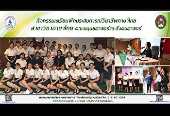 กิจกรรมเตรียมฝึกประสบการณ์วิชาชีพภาษาไทย สาขาวิชาภาษาไทย คณะมนุษยศาสตร์และสังคมศาสตร์