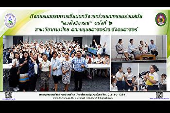 """กิจกรรมอบรมการเขียนบทวิจารณ์วรรณกรรมร่วมสมัย """"ดวงใจวิจารณ์"""" ครั้งที่ ๒ สาขาวิชาภาษาไทย คณะมนุษยศาสตร์และสังคมศาสตร์"""