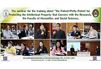 "The seminar for the training about ""the Patent/Petty Patent for Protecting the Intellectual Property that Concern with the Research,"" the Faculty of Humanities and Social Sciences."