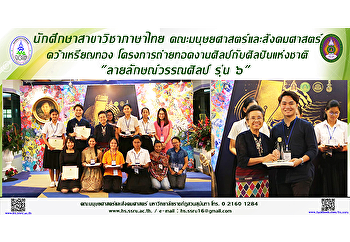 นักศึกษาสาขาวิชาภาษาไทย คณะมนุษยศาสตร์และสังคมศาสตร์ คว้าเหรียญทอง โครงการถ่ายทอดงานศิลป์กับศิลปินแห่งชาติ