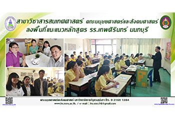 The Information Studies Program, the Faculty of Humanities and Social Sciences, guided the Information Studies Program at Debsirin Nonthaburi School.