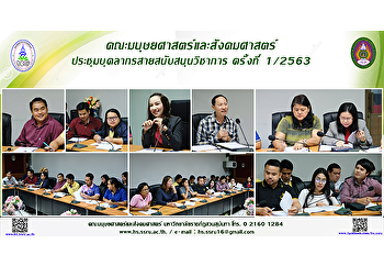 คณะมนุษยศาสตร์และสังคมศาสตร์ ประชุมบุคลากรสายสนับสนุนวิชาการ ครั้งที่ 1/2563