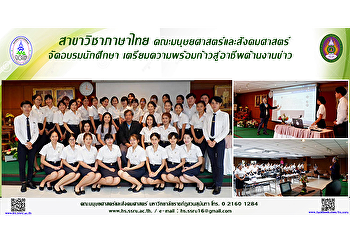 The Thai program, the Faculty of Humanities and Social Sciences, held the seminar for preparing the students for the future career in the journalists.