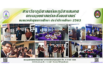 สาขาวิชาภูมิศาสตร์และภูมิสารสนเทศ คณะมนุษยศาสตร์และสังคมศาสตร์ แนะแนวหลักสูตรการศึกษา ประจำปีการศึกษา 2563