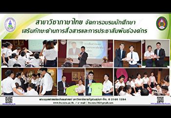 สาขาวิชาภาษาไทย จัดการอบรมนักศึกษา เสริมทักษะการสื่อสารและการประชาสัมพันธ์องค์กร
