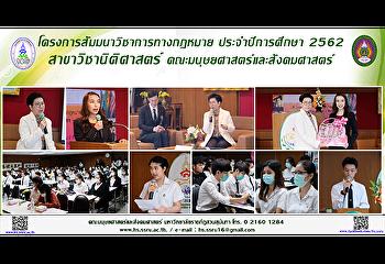 โครงการสัมมนาวิชาการทางกฎหมาย ประจำปีการศึกษา 2562 สาขาวิชานิติศาสตร์ คณะมนุษยศาสตร์และสังคมศาสตร์