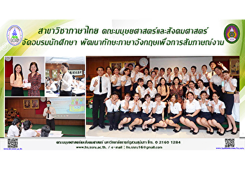 Thai Language Program, Faculty of Humanities and Social Sciences, organized a student training project to develop English language skills for job interviews