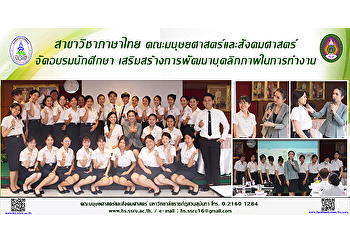Thai Language Program, Faculty of Humanities and Social Sciences, organized a student training project to develop personality for work