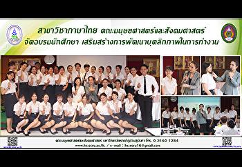 สาขาวิชาภาษาไทย คณะมนุษยศาสตร์และสังคมศาสตร์ จัดอบรมนักศึกษาเสริมสร้างการพัฒนาบุคลิกภาพในการทำงาน