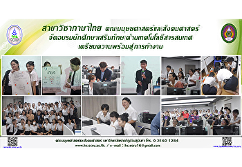 Thai Language Program, Faculty of Humanities and Social Sciences, organized a student training project to develop Information Technology skills for work