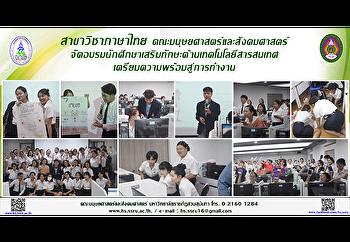สาขาวิชาภาษาไทย คณะมนุษยศาสตร์และสังคมศาสตร์ จัดอบรมนักศึกษาเสริมทักษะด้านเทคโนโลยีสารสนเทศเตรียมความพร้อมสู่การทำงาน